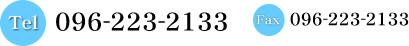 096-223-2133