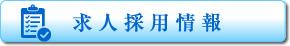 熊本市南区の歯科衛生士・歯科助手・歯科受付の求人採用募集情報